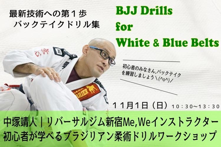中塚ドリル2